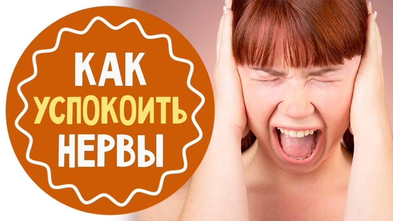 Как успокоиться и перестать нервничать советы психолога